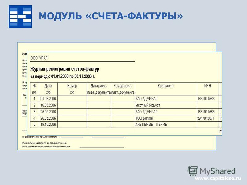 МОДУЛЬ «СЧЕТА-ФАКТУРЫ» www.capitalcse.ru