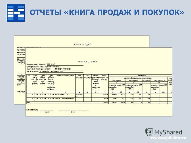 ОТЧЕТЫ «КНИГА ПРОДАЖ И ПОКУПОК» www.capitalcse.ru