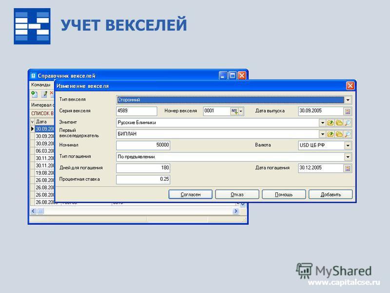 УЧЕТ ВЕКСЕЛЕЙ www.capitalcse.ru