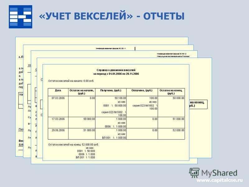 «УЧЕТ ВЕКСЕЛЕЙ» - ОТЧЕТЫ www.capitalcse.ru