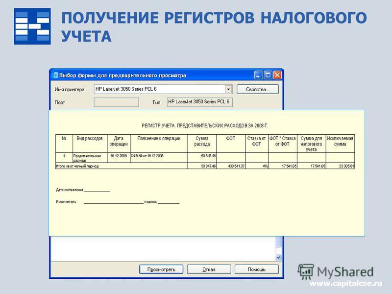 ПОЛУЧЕНИЕ РЕГИСТРОВ НАЛОГОВОГО УЧЕТА www.capitalcse.ru
