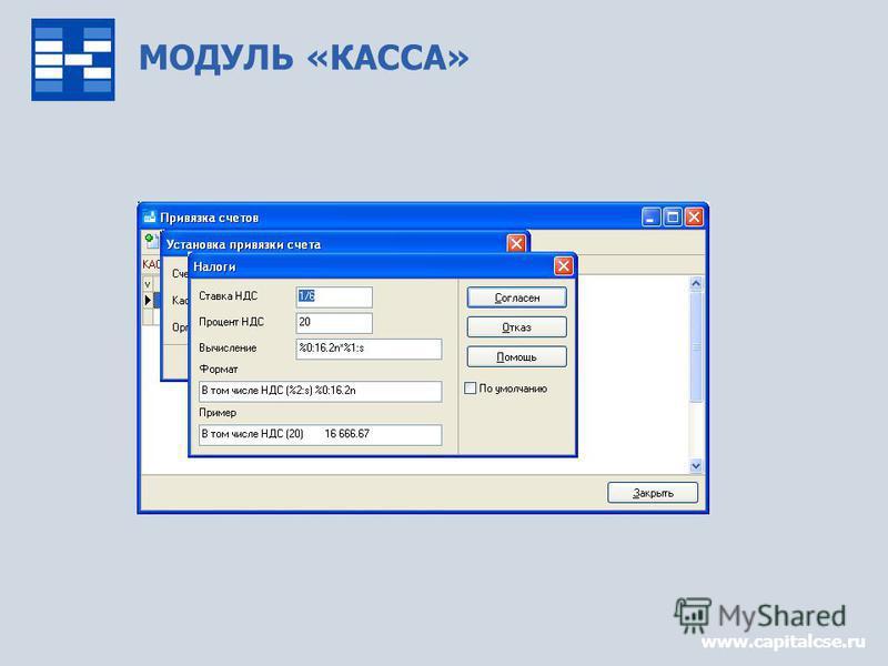 МОДУЛЬ «КАССА» www.capitalcse.ru