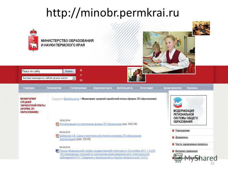 21 http://minobr.permkrai.ru