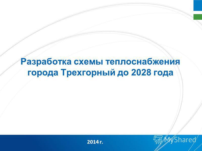 Разработка схемы теплоснабжения города Трехгорный до 2028 года 2014 г.