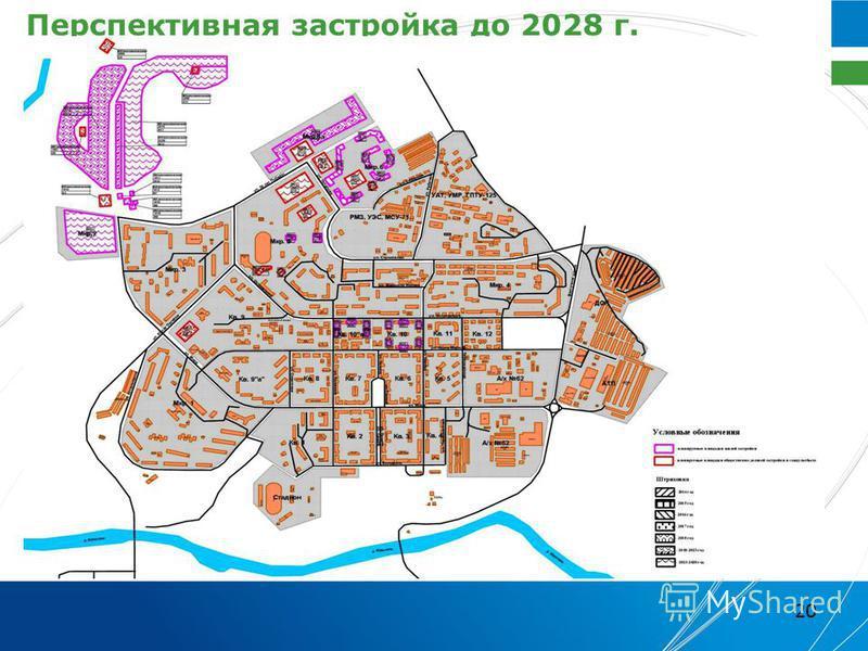 20 Перспективная застройка до 2028 г.
