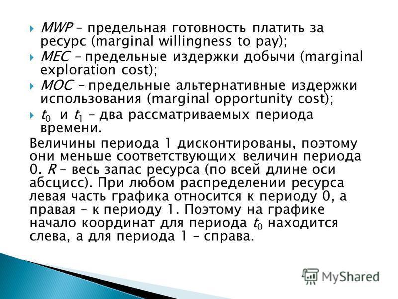 MWP – предельная готовность платить за ресурс (marginal willingness to pay); MEC – предельные издержки добычи (marginal exploration cost); MOC – предельные альтернативные издержки использования (marginal opportunity cost); t 0 и t 1 – два рассматрива
