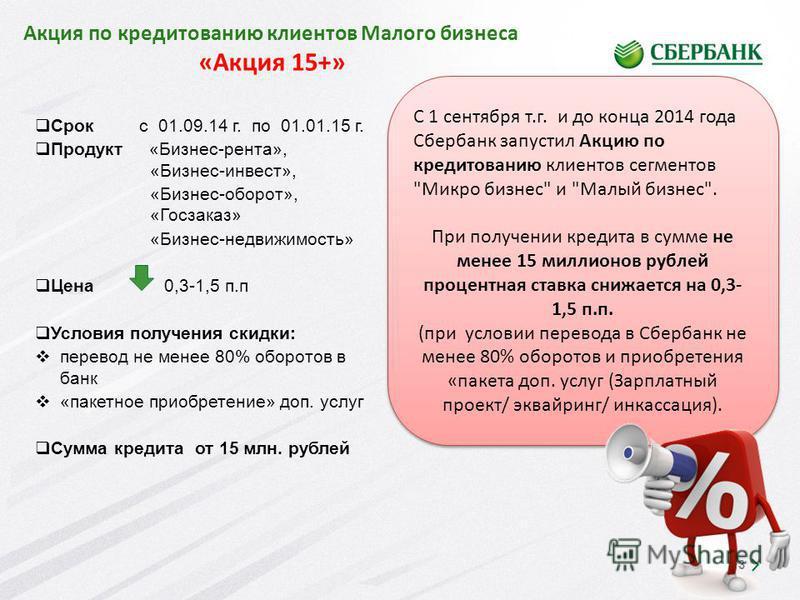 3 Акция по кредитованию клиентов Малого бизнеса «Акция 15+» Срок с 01.09.14 г. по 01.01.15 г. Продукт «Бизнес-рента», «Бизнес-инвест», «Бизнес-оборот», «Госзаказ» «Бизнес-недвижимость» Цена 0,3-1,5 п.п Условия получения скидки: перевод не менее 80% о