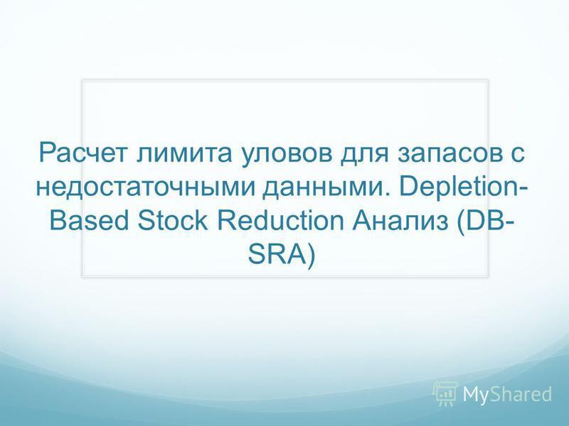 Расчет лимита уловов для запасов с недостаточными данными. Depletion- Based Stock Reduction Анализ (DB- SRA)