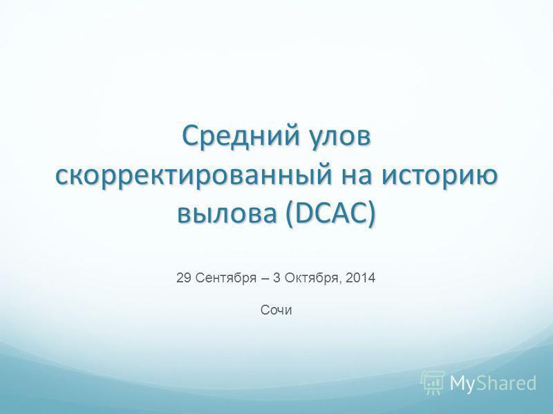 Средний улов скорректированный на историю вылова (DCAC) 29 Сентября – 3 Октября, 2014 Сочи