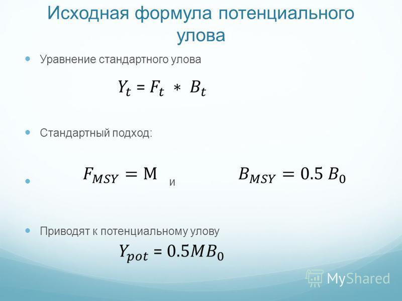 Исходная формула потенциального улова Уравнение стандартного улова Стандартный подход: и Приводят к потенциальному улову