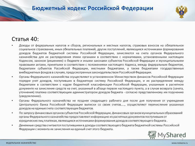 Бюджетный кодекс Российской Федерации Статья 40: Доходы от федеральных налогов и сборов, региональных и местных налогов, страховых взносов на обязательное социальное страхование, иных обязательных платежей, других поступлений, являющихся источниками