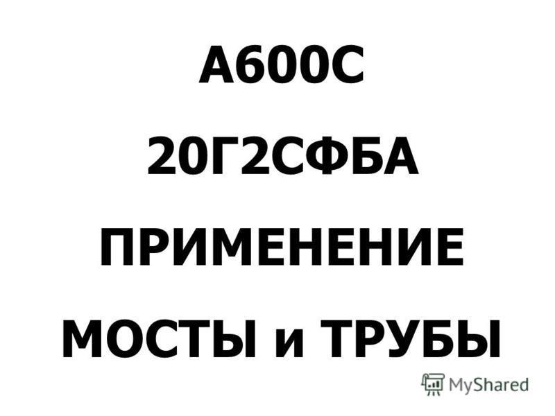 А600С 20Г2СФБА ПРИМЕНЕНИЕ МОСТЫ и ТРУБЫ