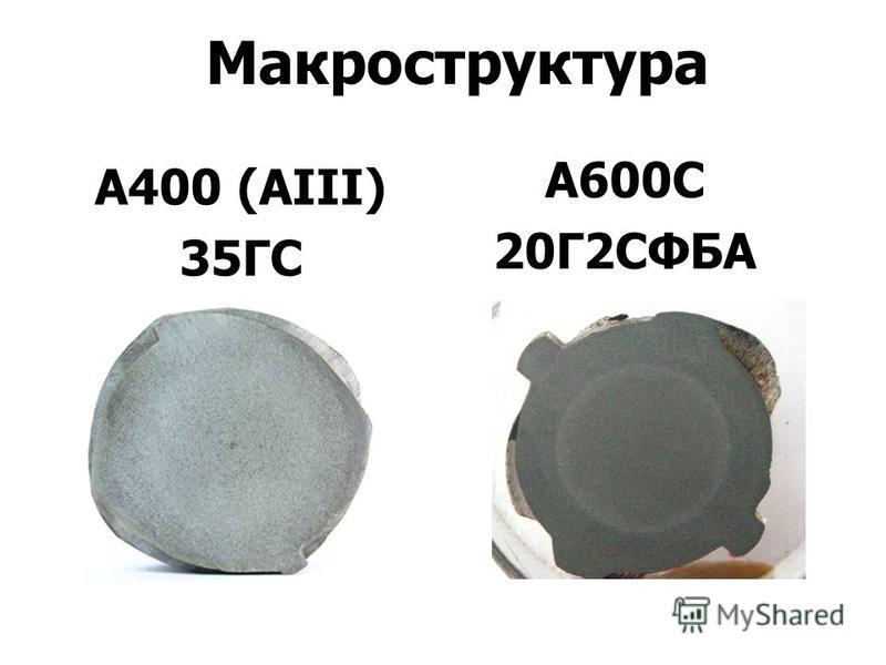 Макроструктура А400 (АIII) 35ГС А600С 20Г2СФБА