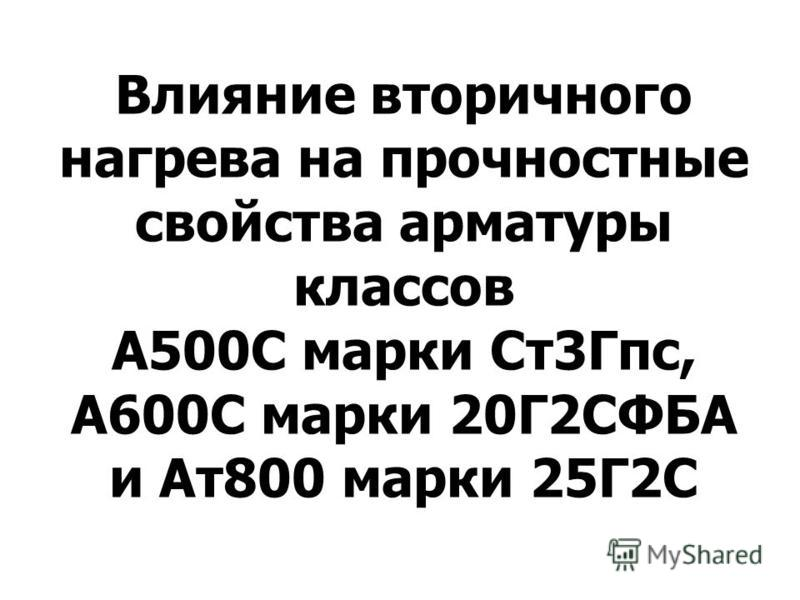 Влияние вторичного нагрева на прочностные свойства арматуры классов А500С марки Ст 3Гпс, А600С марки 20Г2СФБА и Ат 800 марки 25Г2С