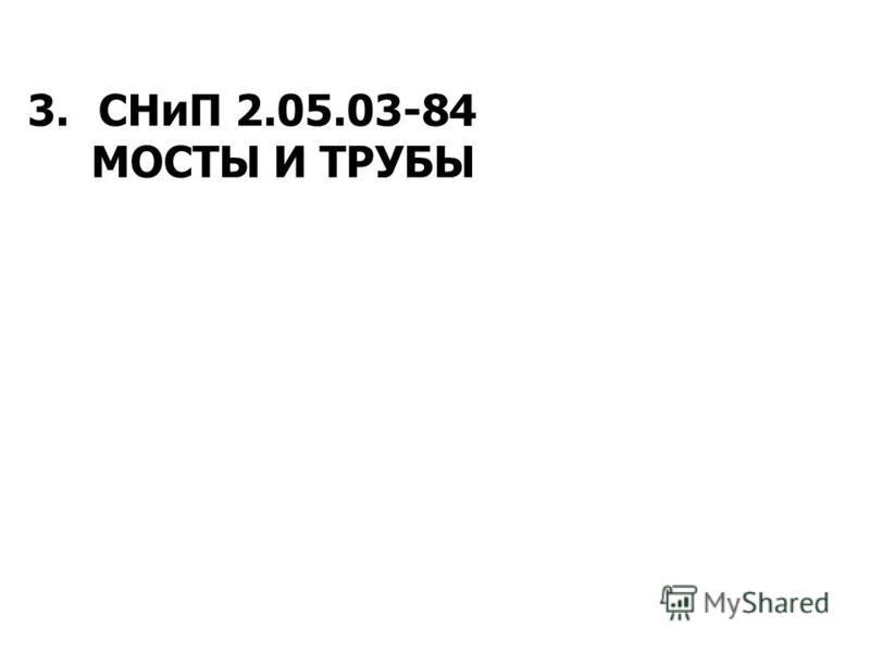 3. СНиП 2.05.03-84 МОСТЫ И ТРУБЫ