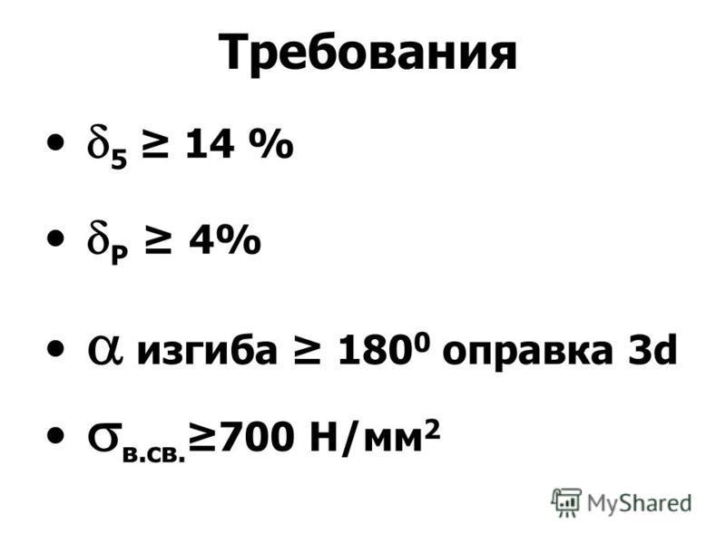 Требования 5 14 % P 4% изгиба 180 0 оправка 3d в.св. 700 Н/мм 2