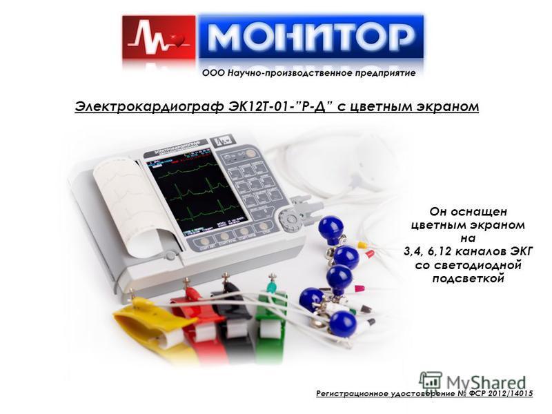 Он оснащен цветным экраном на 3,4, 6,12 каналов ЭКГ со светодиодной подсветкой Электрокардиограф ЭК12Т-01-Р-Д с цветным экраном Регистрационное удостоверение ФСР 2012/14015