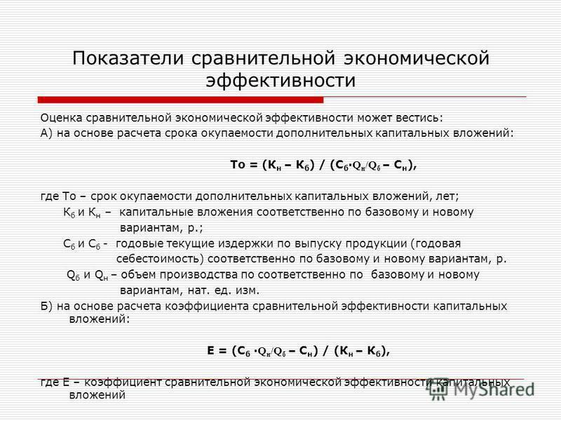 Показатели сравнительной экономической эффективности Оценка сравнительной экономической эффективности может вестись: А) на основе расчета срока окупаемости дополнительных капитальных вложений: То = (К н – К б ) / (С б Q н /Q б – С н ), где То – срок