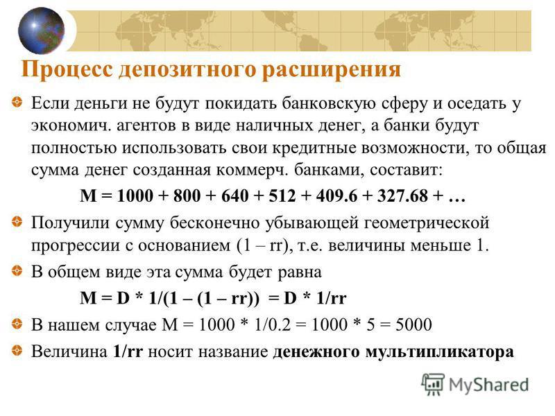 Процесс депозитного расширения Если деньги не будут покидать банковскую сферу и оседать у экономия. агентов в виде наличных денег, а банки будут полностью использовать свои кредитные возможности, то общая сумма денег созданная коммерч. банками, соста