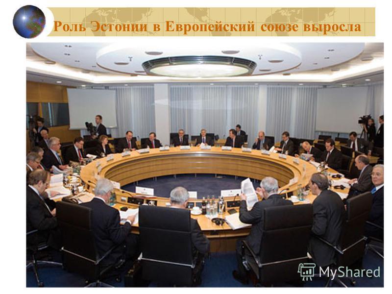 Роль Эстонии в Европейский союзе выросла