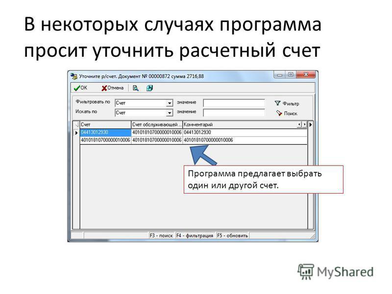 В некоторых случаях программа просит уточнить расчетный счет Программа предлагает выбрать один или другой счет.