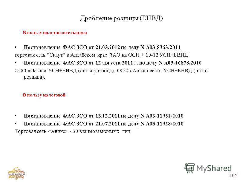 Дробление розницы (ЕНВД) Постановление ФАС ЗСО от 21.03.2012 по делу N А03-8363/2011 торговая сеть