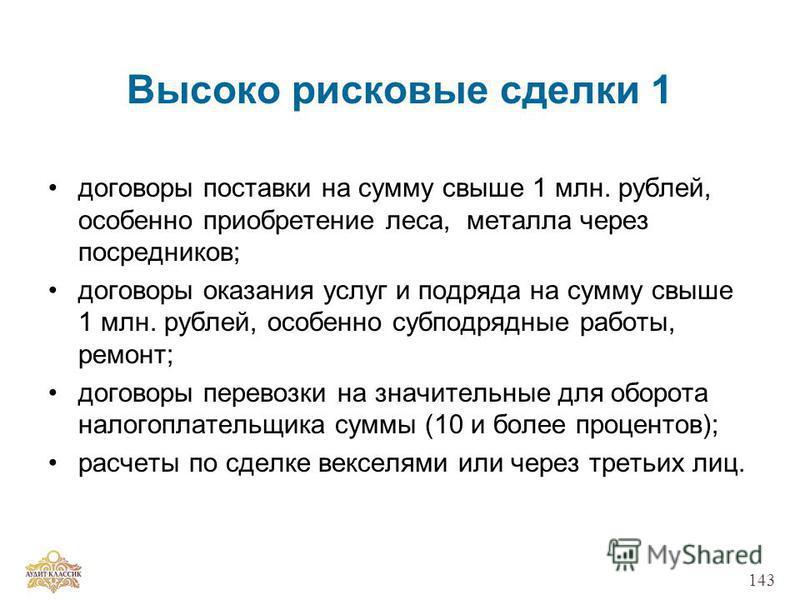 Высоко рисковые сделки 1 договоры поставки на сумму свыше 1 млн. рублей, особенно приобретение леса, металла через посредников; договоры оказания услуг и подряда на сумму свыше 1 млн. рублей, особенно субподрядные работы, ремонт; договоры перевозки н
