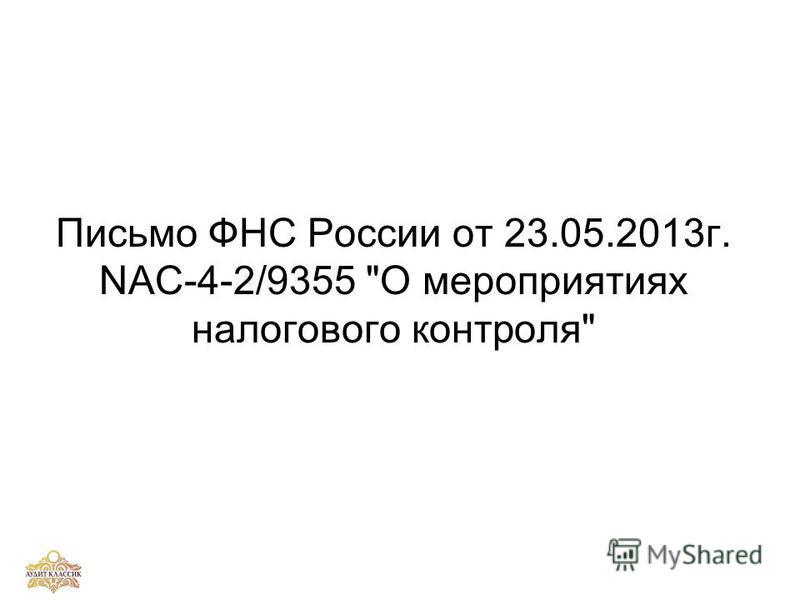 Письмо ФНС России от 23.05.2013 г. NАС-4-2/9355 О мероприятиях налогового контроля