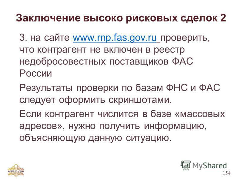 Заключение высоко рисковых сделок 2 3. на сайте www.rnp.fas.gov.ru проверить, что контрагент не включен в реестр недобросовестных поставщиков ФАС Россииwww.rnp.fas.gov.ru Результаты проверки по базам ФНС и ФАС следует оформить скриншотами. Если контр