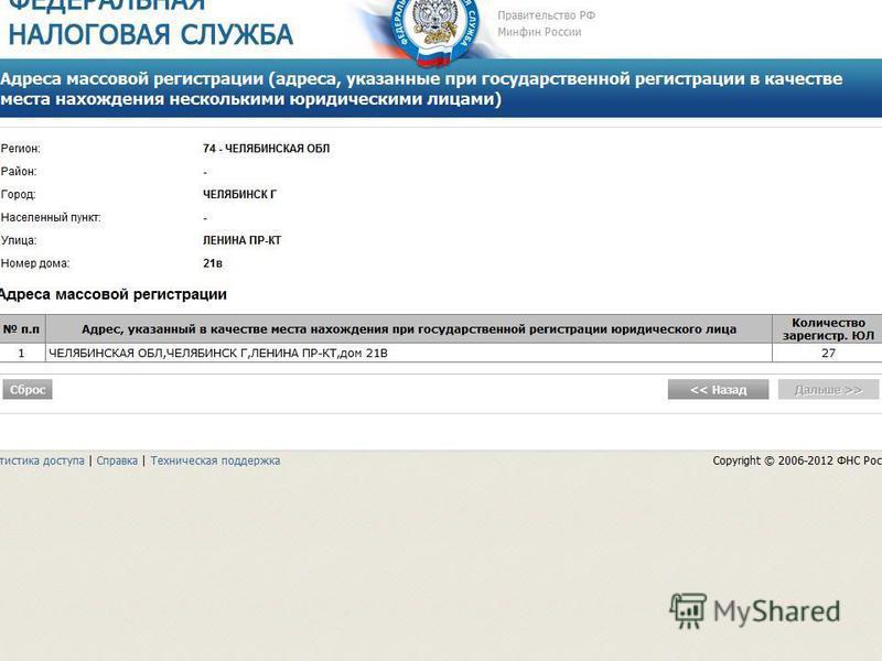 Выписка из ЕГРЮЛ 2 выписку из ЕГРЮЛ по любому юридическому лицу налогоплательщик может получить в своей налоговой инспекции (Письмо ФНС России от 30.12.2010 ПА-37-6/19020@) http://выписка.рф/, https://spravka.gnivc.ru/, http://www.egrul.ru/, http://k