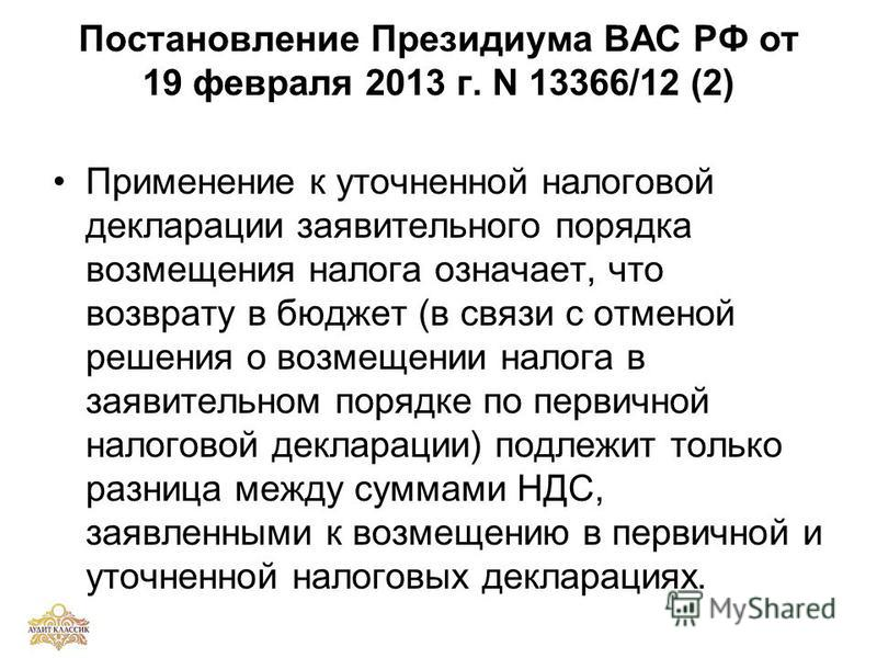 Постановление Президиума ВАС РФ от 19 февраля 2013 г. N 13366/12 (2) Применение к уточненной налоговой декларации заявительного порядка возмещения налога означает, что возврату в бюджет (в связи с отменой решения о возмещении налога в заявительном по