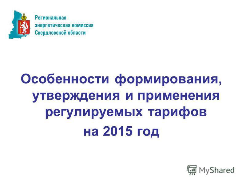 Особенности формирования, утверждения и применения регулируемых тарифов на 2015 год