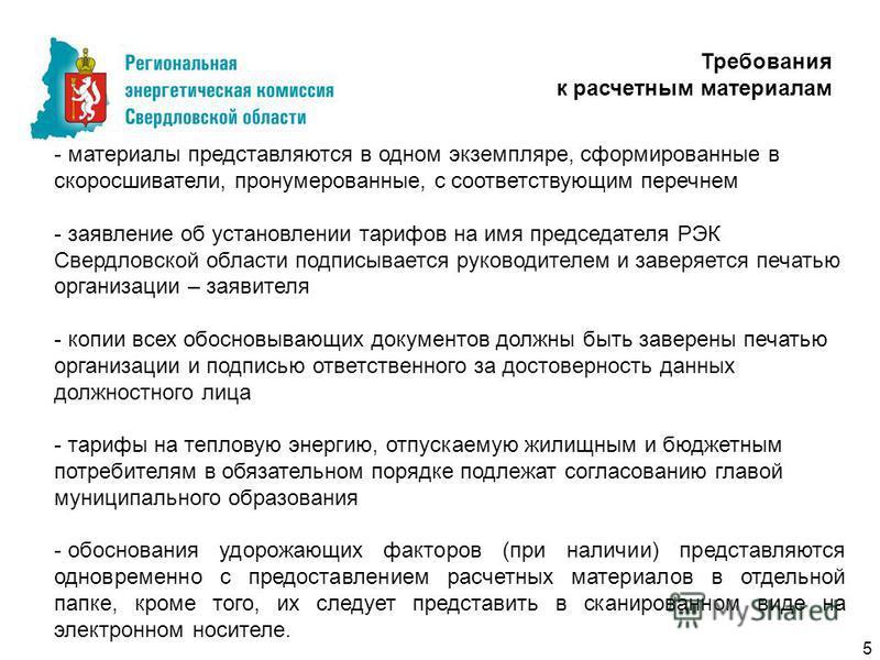 Требования к расчетным материалам - материалы представляются в одном экземпляре, сформированные в скоросшиватели, пронумерованные, с соответствующим перечнем - заявление об установлении тарифов на имя председателя РЭК Свердловской области подписывает