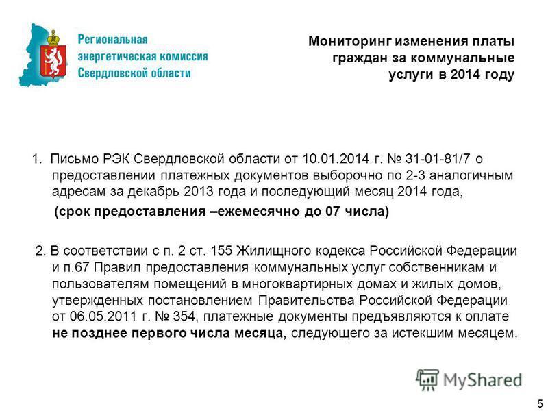 Мониторинг изменения платы граждан за коммунальные услуги в 2014 году 1. Письмо РЭК Свердловской области от 10.01.2014 г. 31-01-81/7 о предоставлении платежных документов выборочно по 2-3 аналогичным адресам за декабрь 2013 года и последующий месяц 2