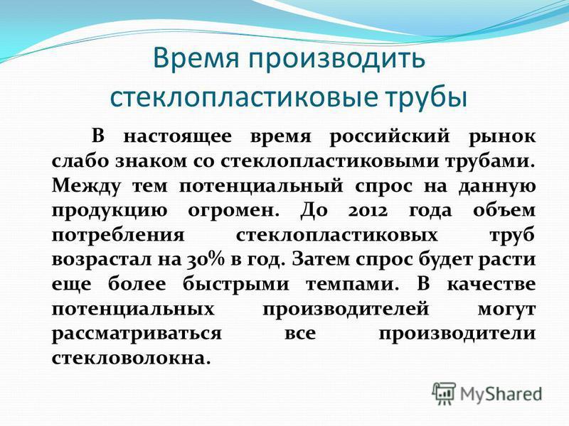Время производить стеклопластиковые трубы В настоящее время российский рынок слабо знаком со стеклопластиковыми трубами. Между тем потенциальный спрос на данную продукцию огромен. До 2012 года объем потребления стеклопластиковых труб возрастал на 30%