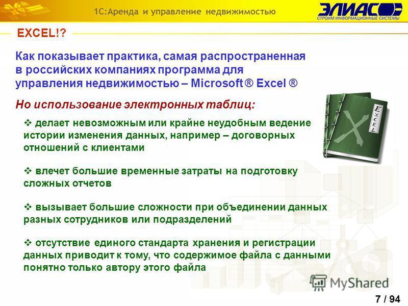 7 / 94 EXCEL!? Как показывает практика, самая распространенная в российских компаниях программа для управления недвижимостью – Microsoft ® Excel ® Но использование электронных таблиц: делает невозможным или крайне неудобным ведение истории изменения