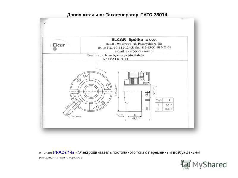 Дополнительно: Тахогенератор ПАТО 78014 -тахогенераторы ПАТО 78-14 А также PRAOa 14a - Электродвигатель постоянного тока с переменным возбуждением роторы, статоры, тормоза.