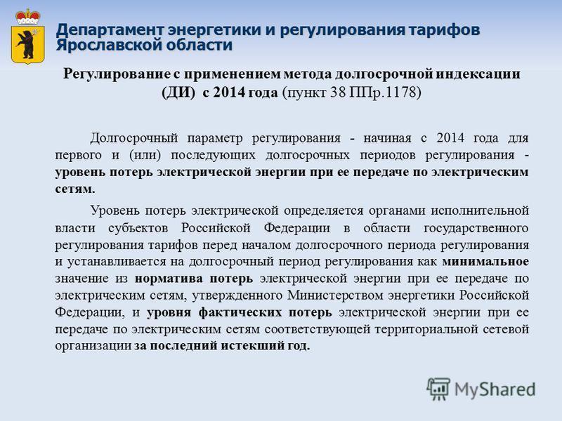 Департамент энергетики и регулирования тарифов Ярославской области Регулирование с применением метода долгосрочной индексации (ДИ) с 2014 года (пункт 38 ППр.1178) Долгосрочный параметр регулирования - начиная с 2014 года для первого и (или) последующ