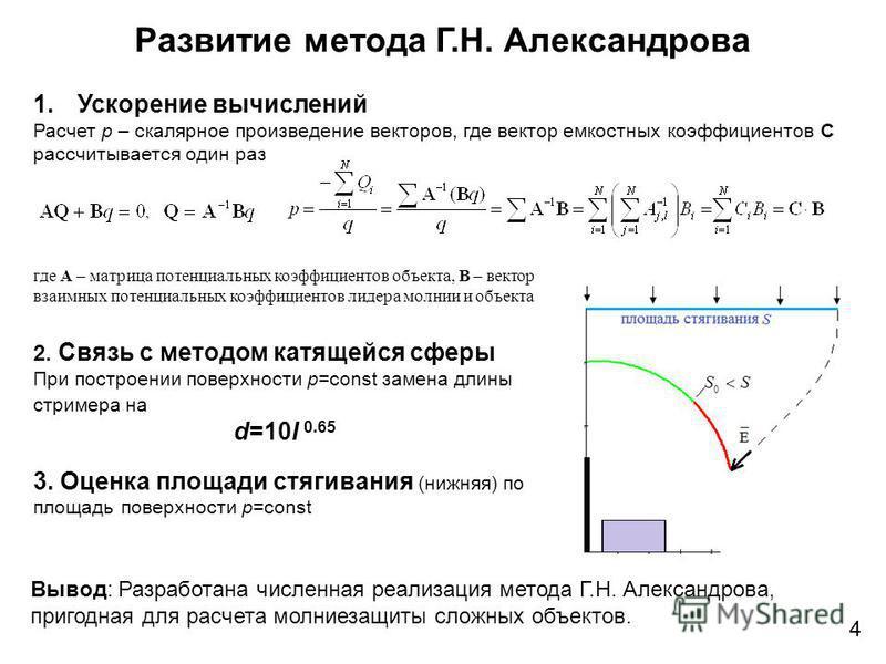 Развитие метода Г.Н. Александрова 4 Вывод: Разработана численная реализация метода Г.Н. Александрова, пригодная для расчета молниезащиты сложных объектов. 1. Ускорение вычислений Расчет p – скалярное произведение векторов, где вектор емкостных коэффи