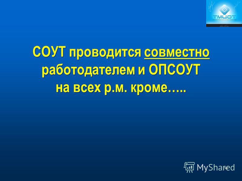 14 СОУТ проводится совместно работодателем и ОПСОУТ на всех р.м. кроме…..