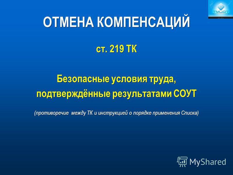 ОТМЕНА КОМПЕНСАЦИЙ ст. 219 ТК Безопасные условия труда, подтверждённые результатами СОУТ (противоречие между ТК и инструкцией о порядке применения Списка)