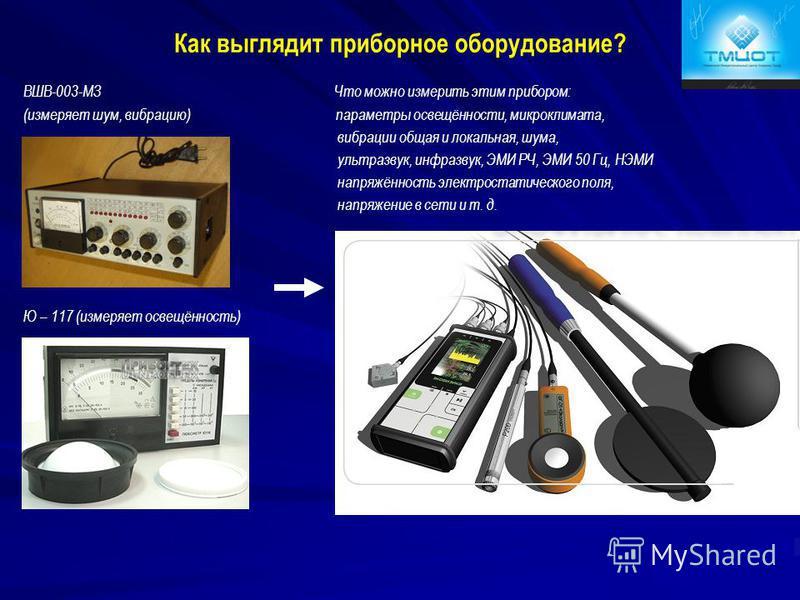 Как выглядит приборное оборудование? ВШВ-003-МЗ Что можно измерить этим прибором: (измеряет шум, вибрацию) параметры освещённости, микроклимата, вибрации общая и локальная, шума, ультразвук, инфразвук, ЭМИ РЧ, ЭМИ 50 Гц, НЭМИ напряжённость электроста