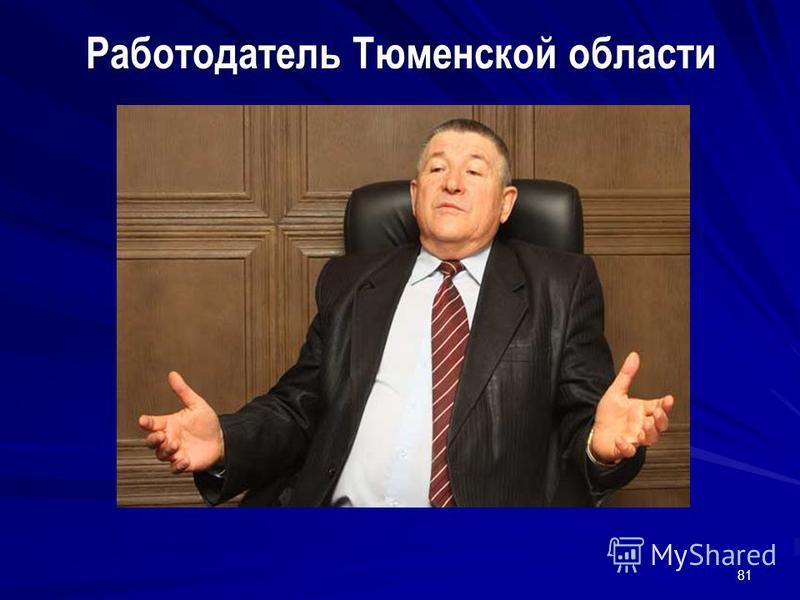 81 Работодатель Тюменской области