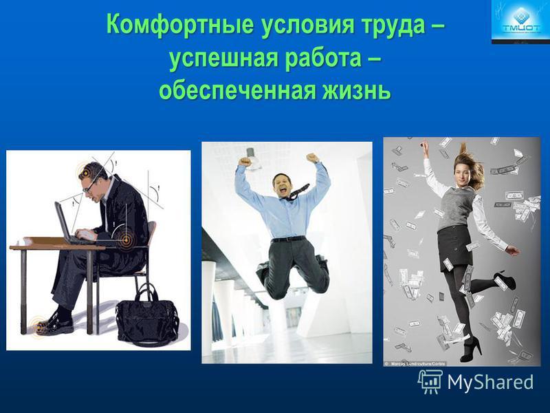 Комфортные условия труда – успешная работа – обеспеченная жизнь