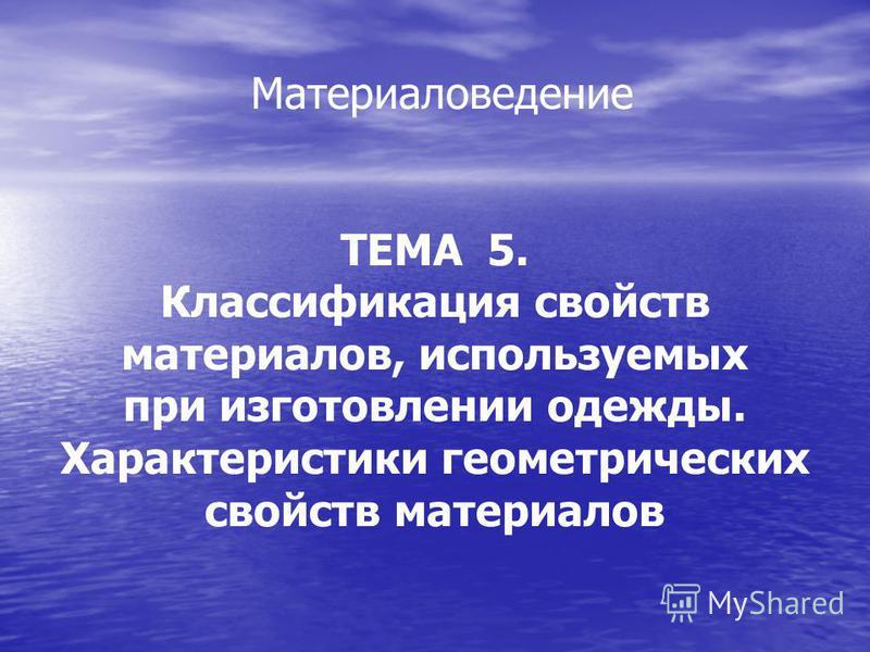 Материаловедение ТЕМА 5. Классификация свойств материалов, используемых при изготовлении одежды. Характеристики геометрических свойств материалов