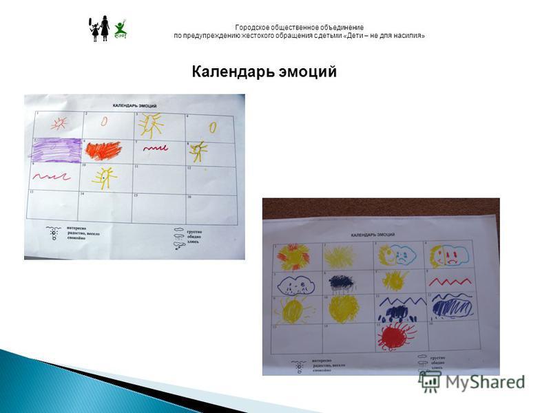 Календарь эмоций Городское общественное объединение по предупреждению жестокого обращения с детьми «Дети – не для насилия»