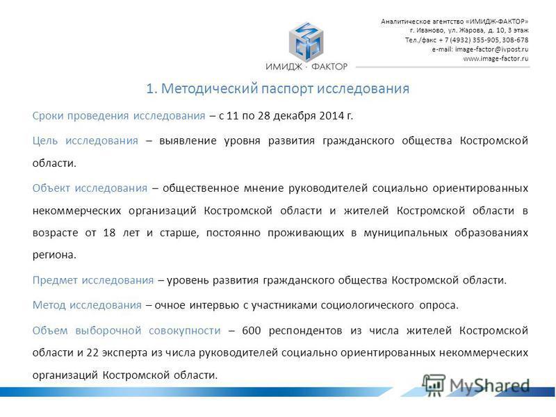 Основные результаты проведения социологического исследования на тему: «О состоянии гражданского общества на территории Костромской области» Иваново-Кострома – 2014