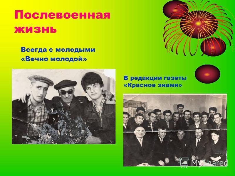 Послевоенная жизнь Всегда с молодыми «Вечно молодой» В редакции газеты «Красное знамя»