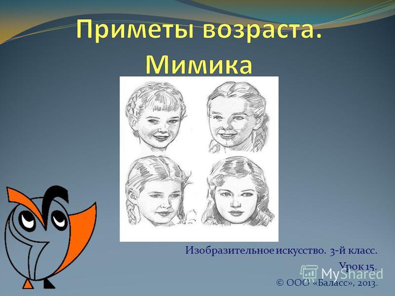 Изобразительное искусство. 3-й класс. Урок 15. © ООО «Баласс», 2013.