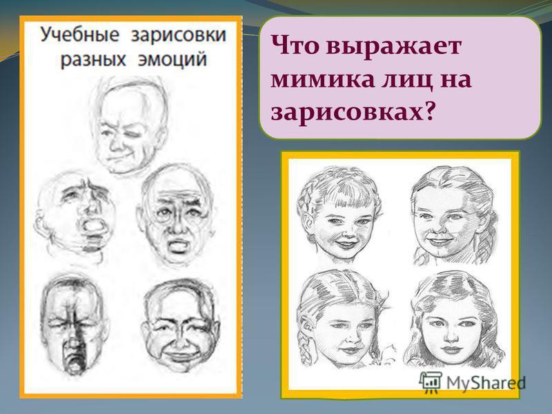 Что выражает мимика лиц на зарисовках?